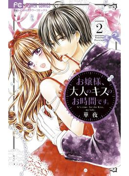お嬢様、大人のキスのお時間です。 2 (Sho‐Comiフラワーコミックス)(フラワーコミックス)
