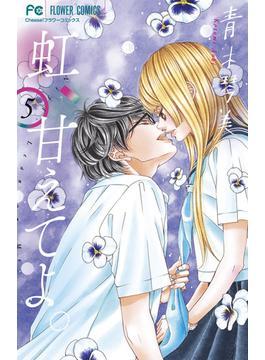 虹、甘えてよ。 5 (Cheese!フラワーコミックス)(フラワーコミックス)