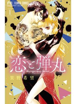恋と弾丸 1 (Cheese!フラワーコミックス)(フラワーコミックス)