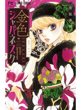 金色ジャパネスク 1 横濱華恋譚 (Cheese!フラワーコミックス)(フラワーコミックス)