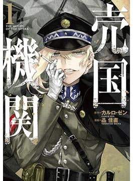 売国機関 1 (BUNCH COMICS)(バンチコミックス)