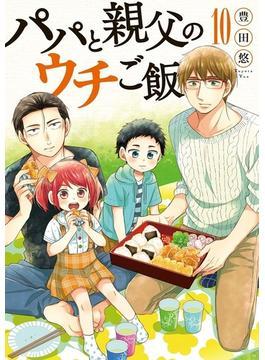 パパと親父のウチご飯 10 (BUNCH COMICS)(バンチコミックス)