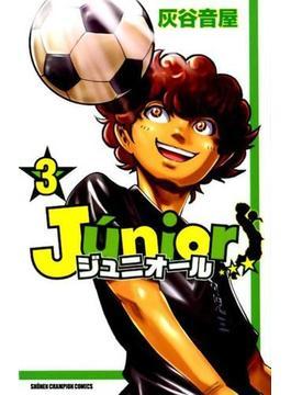 ジュニオール 3 (少年チャンピオン・コミックス)(少年チャンピオン・コミックス)