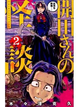 開田さんの怪談 2 (少年チャンピオン・コミックス)(少年チャンピオン・コミックス)