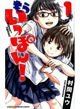 もういっぽん! 1 (少年チャンピオン・コミックス)(少年チャンピオン・コミックス)