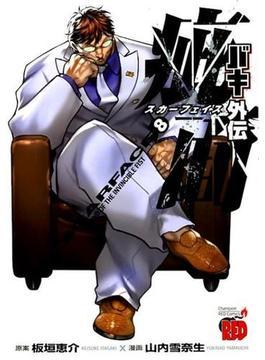 バキ外伝疵面 8 (チャンピオンREDコミックス)(チャンピオンREDコミックス)