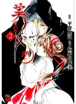 吸血姫美夕 朔 2 (チャンピオンREDコミックス)(チャンピオンREDコミックス)