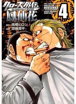 クローズ外伝鳳仙花−the beginning of HOUSEN− 4 (SHŌNEN CHAMPION COMICS EXTRA)(少年チャンピオン・コミックス エクストラ)