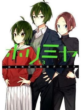 ホリミヤ 13 HORI SAN TO MIYAMURA KUN (G FANTASY COMICS)(Gファンタジーコミックス)