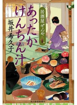 あったかけんちん汁(ハルキ文庫)