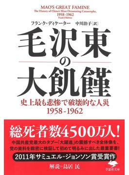 毛沢東の大飢饉 史上最も悲惨で破壊的な人災1958−1962(草思社文庫)