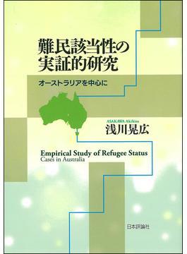 難民該当性の実証的研究 オーストラリアを中心に