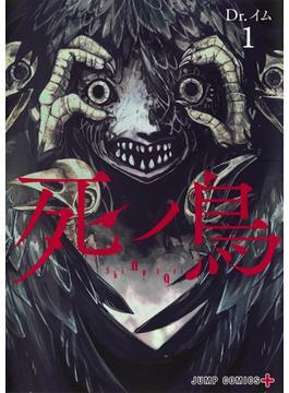 死ノ鳥(ジャンプコミックス JUMP COMICS+) 3巻セット(ジャンプコミックス)