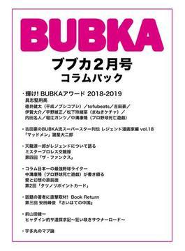 BUBKA コラムパック 2019年2月号(BUBKA)