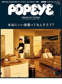 POPEYE(ポパイ) 2019年 2月号 [本当にいい部屋ってなんだろう?](POPEYE)