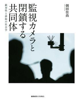 監視カメラと閉鎖する共同体 敵対性と排除の社会学