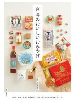 台湾のおいしいおみやげ お菓子、お茶、乾麵に調味料など、本気で愛しいアレコレ集めてみました!