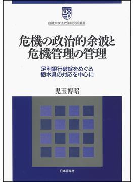 危機の政治的余波と危機管理の管理 足利銀行破綻をめぐる栃木県の対応を中心に