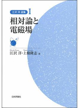 江沢洋選集 2 相対論と電磁場