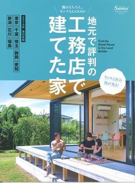 地元で評判の工務店で建てた家 2019年東日本版