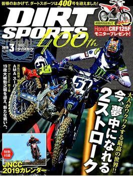 DIRT SPORTS (ダートスポーツ) 2019年 03月号 [雑誌]