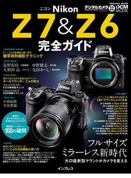 ニコン Z 7&Z 6 完全ガイド(完全ガイド)