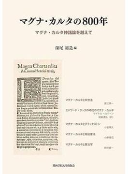 マグナ・カルタの800年 マグナ・カルタ神話論を越えて