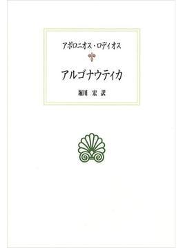 アルゴナウティカ(西洋古典叢書)