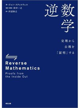 逆数学 定理から公理を「証明」する