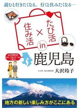 「たび活×住み活」in鹿児島 読むと行きたくなる。行くと住みたくなる