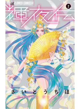輝夜伝 2 (flowersフラワーコミックスα)(flowersフラワーコミックス)