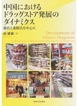 中国におけるドラッグストア発展のダイナミクス 薬店と薬粧店を中心に