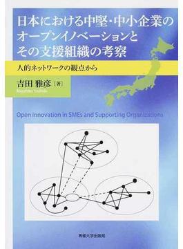 日本における中堅・中小企業のオープンイノベーションとその支援組織の考察 人的ネットワークの観点から