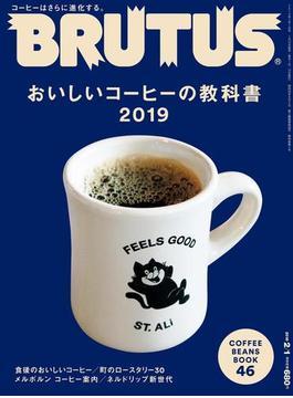 BRUTUS (ブルータス) 2019年 2月1日号 No.885 [おいしいコーヒーの教科書2019](BRUTUS)