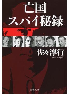 亡国スパイ秘録(文春文庫)