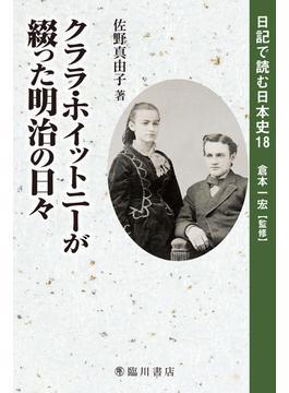 日記で読む日本史 18 クララ・ホイットニーが綴った明治の日々