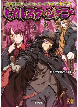 ピカレスク・ジャーニー 英雄武装RPGコード:レイヤードシナリオブック