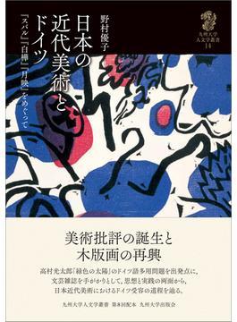 日本の近代美術とドイツ 『スバル』『白樺』『月映』をめぐって