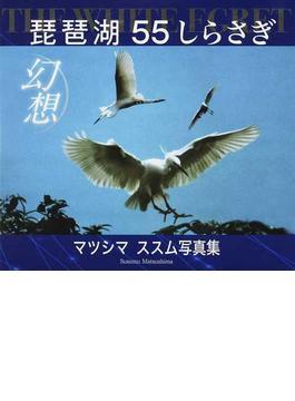 琵琶湖55しらさぎ幻想 マツシマススム写真集