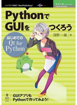 【期間限定価格】PythonでGUIをつくろう─はじめてのQt for Python