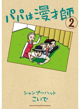 パパは漫才師 2 (サンデーうぇぶり少年サンデーコミックススペシャル)