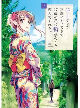 ニーチェが京都にやってきて17歳の私に哲学のこと教えてくれた。 下 (ビッグコミックススペシャル)(ビッグコミックススペシャル)
