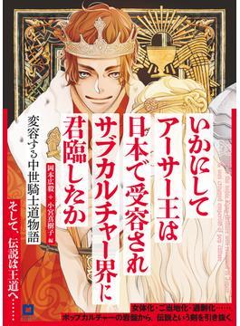 いかにしてアーサー王は日本で受容されサブカルチャー界に君臨したか 変容する中世騎士道物語 アーサー版