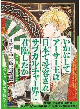 いかにしてアーサー王は日本で受容されサブカルチャー界に君臨したか 変容する中世騎士道物語 ガウェイン版
