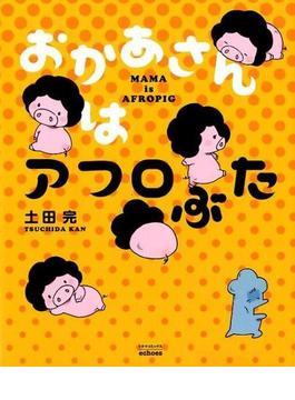 おかあさんはアフロぶた (トクマコミックス)(Tokuma comics)