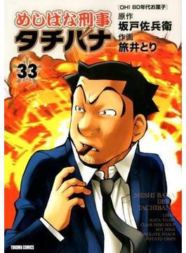 めしばな刑事タチバナ 33 (TOKUMA COMICS)(Tokuma comics)
