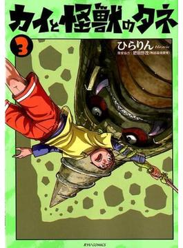 カイと怪獣のタネ 3 (RYU COMICS)