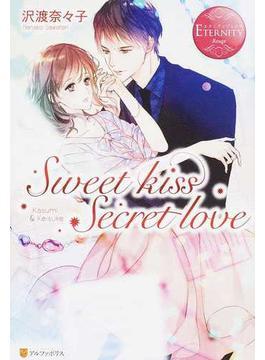 Sweet kiss Secret love Kasumi & Keisuke(エタニティブックス・赤)
