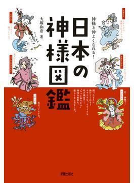 日本の神様図鑑 神様と仲よくなれる!