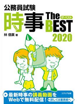 公務員試験時事The BEST 大卒程度公務員試験対策 2020